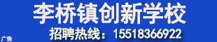 新蔡县李桥镇创新学校