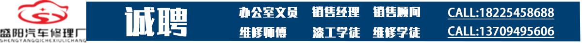 酉阳县盛阳汽修厂