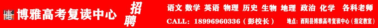 酉阳县博雅高考复读中心