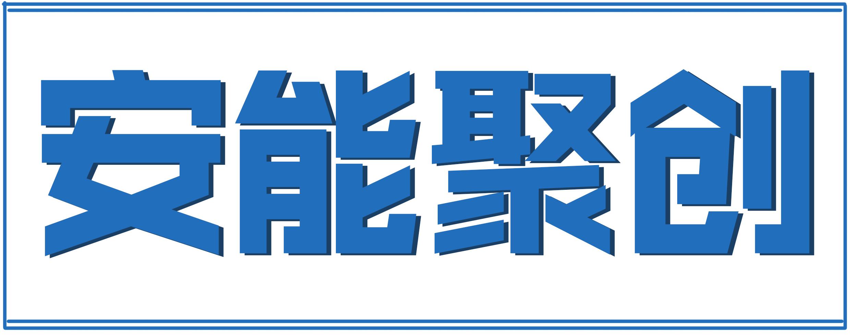 上海安能聚创供应链管理有限公司