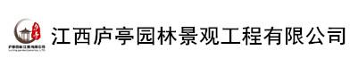 江西庐亭园林景观工程有限公司