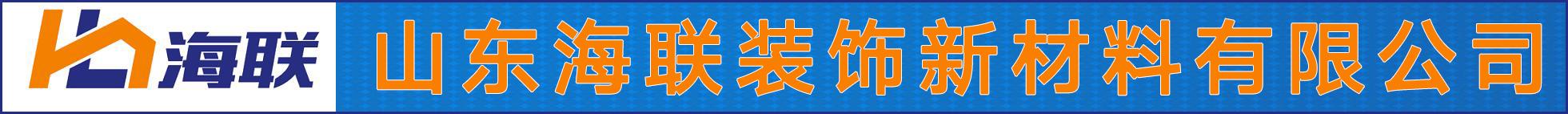 山东海联装饰材料有限责任公司