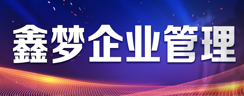 山东鑫梦企业管理咨询有限公司齐河分公司