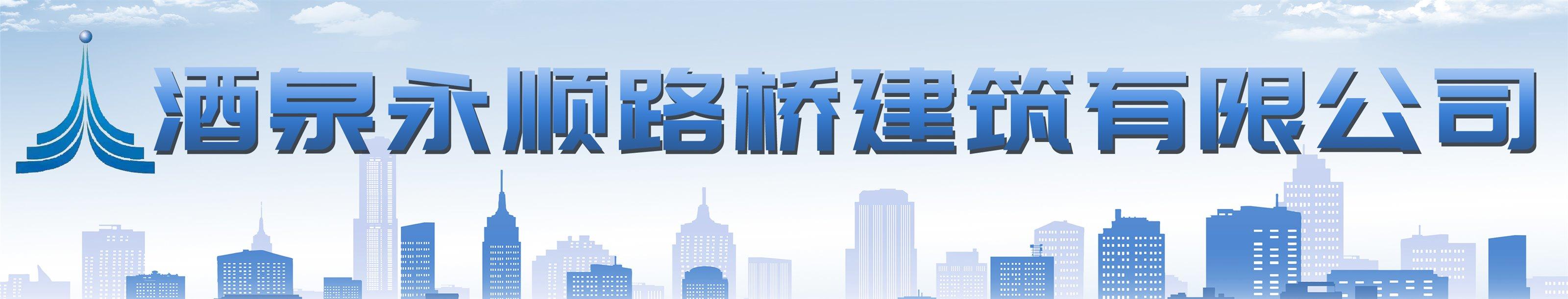 酒泉永顺路桥建筑有限公司