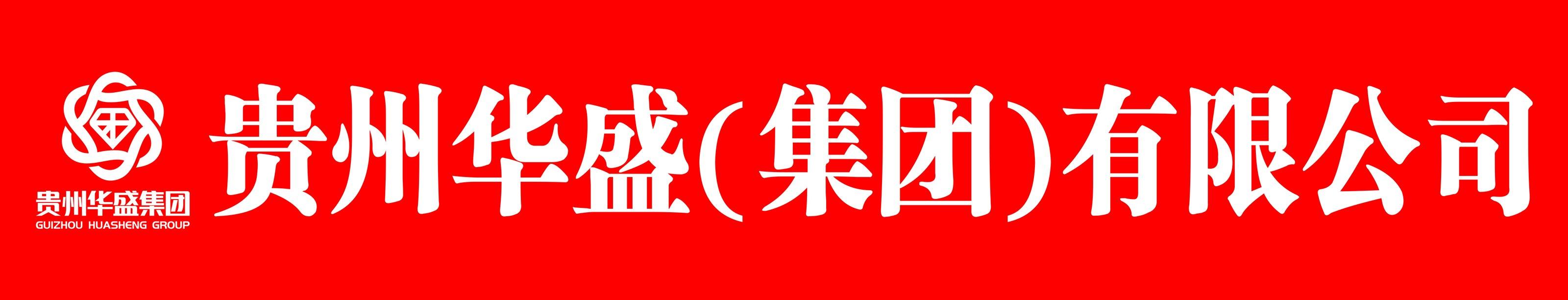 贵州华盛(集团)有限公司