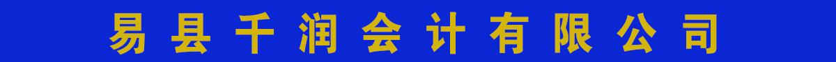 易县千润会计公司