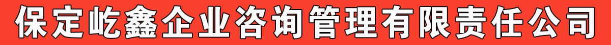 保定屹鑫企业管理咨询有限责任公司