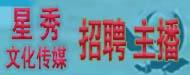 重庆星秀文化传媒有限公司