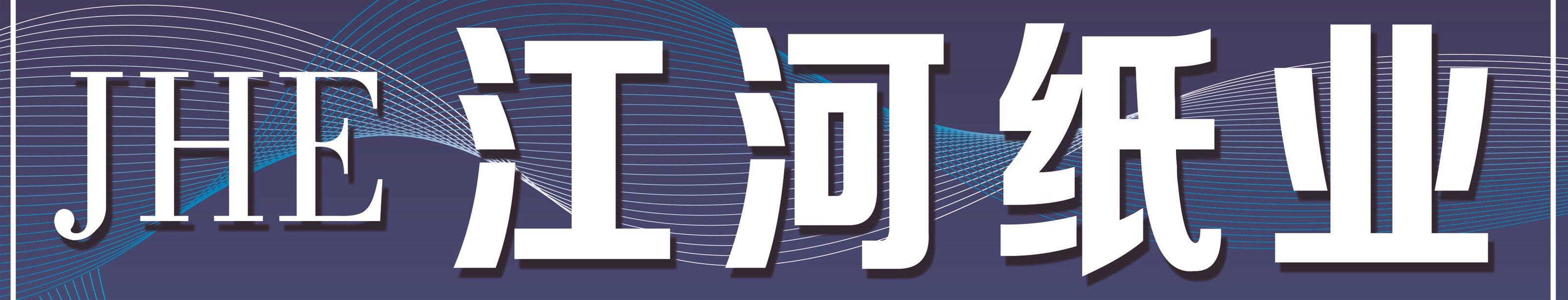 山东江河纸业有限责任公司