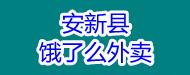 沈阳优为网络运营服务有限公司