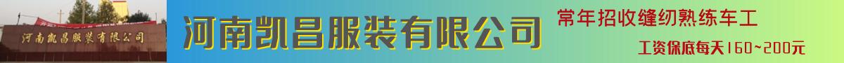 河南凯昌服装有限公司