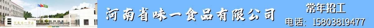 河南省味一食品有限公司