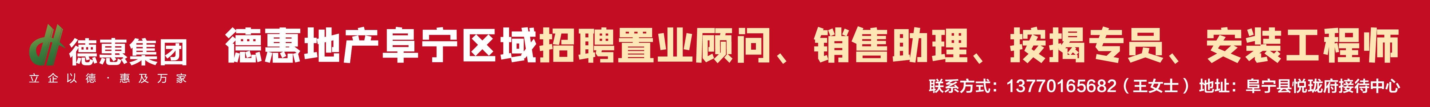 江苏德惠物业服务有限公司