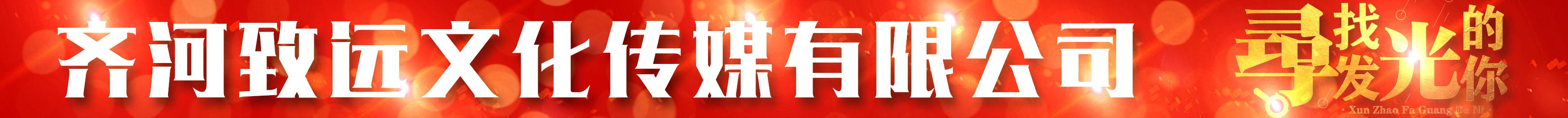 齐河致远文化传媒有限公司