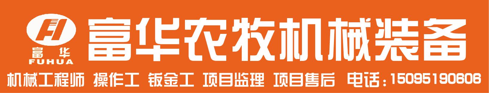 山東富華農牧機械裝備有限公司