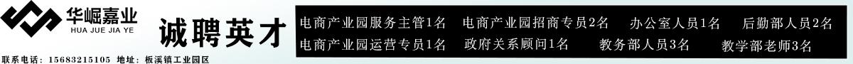 重庆华崛嘉业创新科技发展有限公司