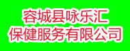 容城县咏乐汇保健服务有限公司