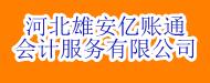 河北雄安亿账通会计服务有限公司