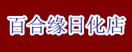 容城百合缘日化店