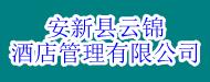 安新县云锦酒店管理有限公司
