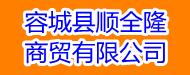 容城县顺全隆商贸有限公司