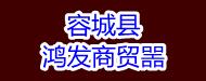 容城县鸿发商贸