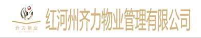 红河州齐力物业管理有限公司