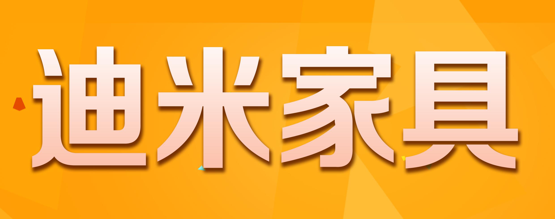 齐河县迪米家具有限公司