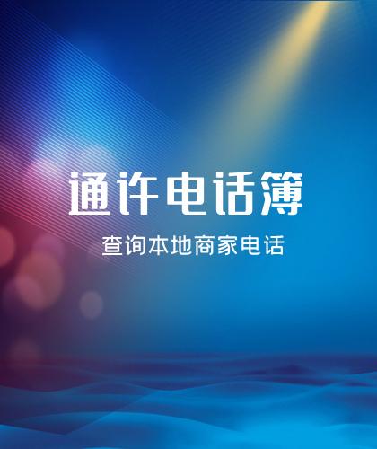 http://www.itongxu.cn/phonebook/
