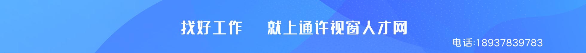 http://www.itongxu.cn/post/job/