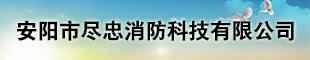 安陽市盡忠消防科技有限公司