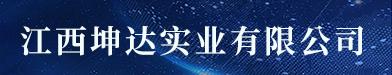 江西坤达实业有限公司