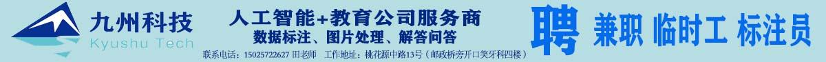 重庆九州之巅网络科技有限责任公司