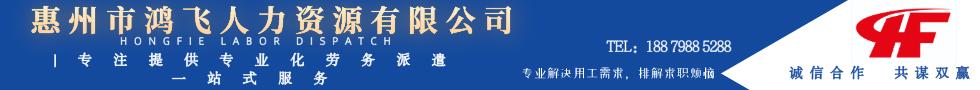 惠州市鸿飞人力资源有限公司