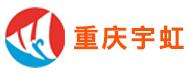 重庆宇虹公司