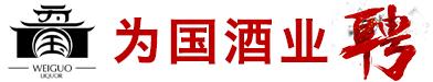 贵州省仁怀市为国酒业销售有限公司