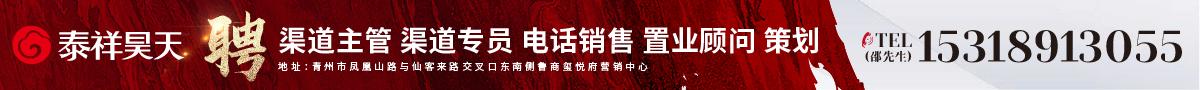 青州麒麟置業有限公司