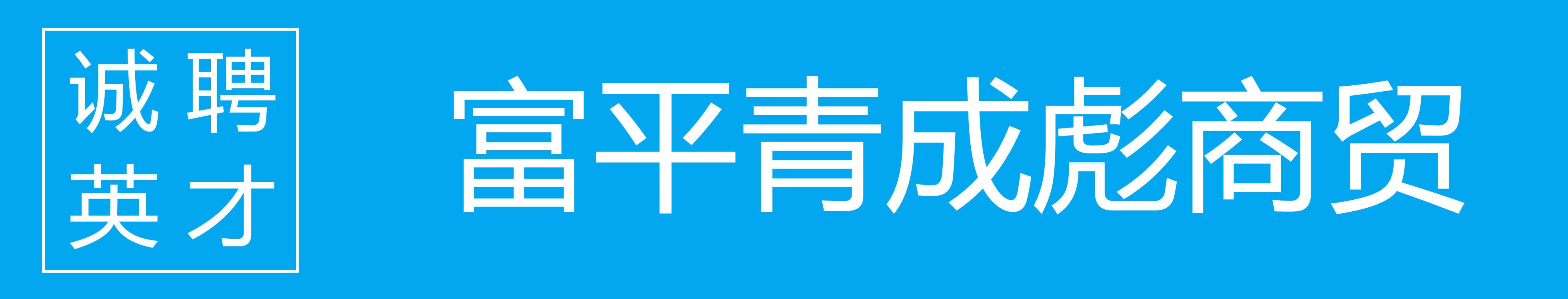 富平县青成彪五金土杂日杂店