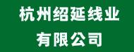 杭州绍延线业有限公司