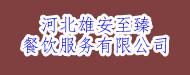 河北雄安**餐饮服务有限公司