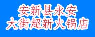 安新县永安大街超新火锅店