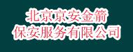 北京京安金箭保安服务有限公司河北雄安分公司