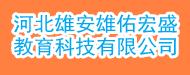 河北雄安雄佑宏盛教育科技有限公司