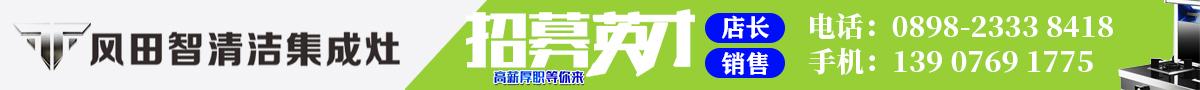 儋州风田集成灶(整体橱柜)