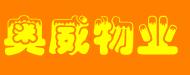 河北雄安奥威物业管理有限公司