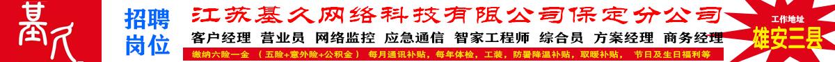 江苏基久网络科技有限公司保定分公司