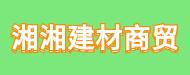 湘湘建材商贸有限公司