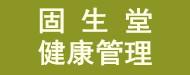 郑州固生堂健康管理有限公司