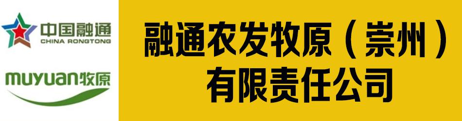 融通农发牧原(崇州)有限责任公司