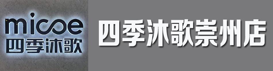 四季沐歌厨卫卫浴空间定制崇州店